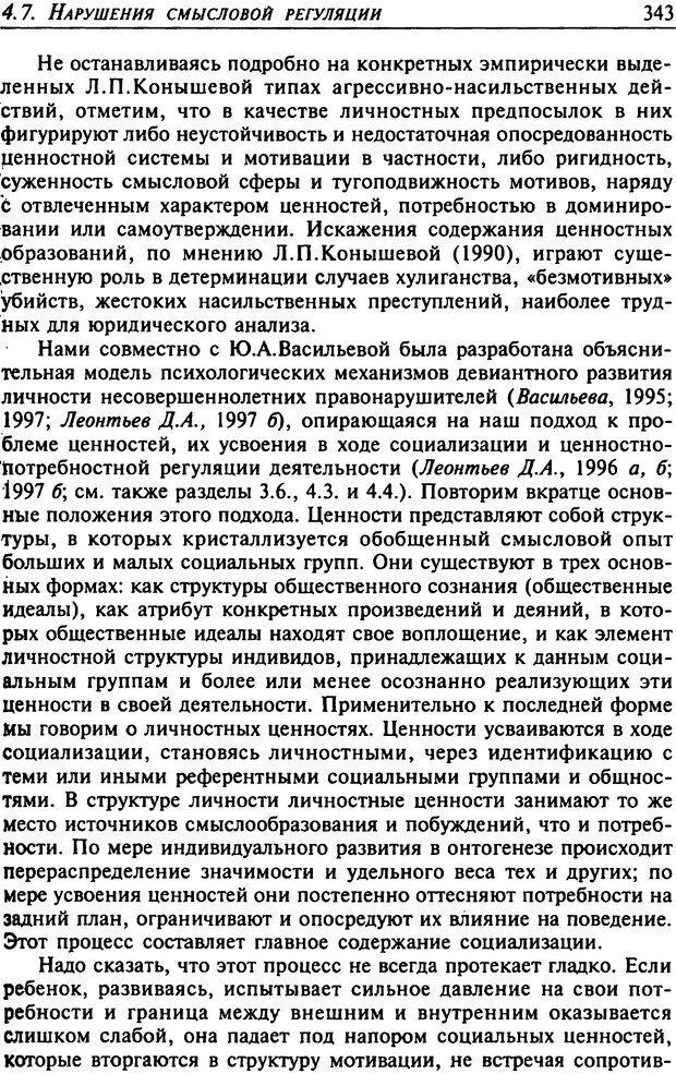 DJVU. Психология смысла. Леонтьев Д. А. Страница 343. Читать онлайн