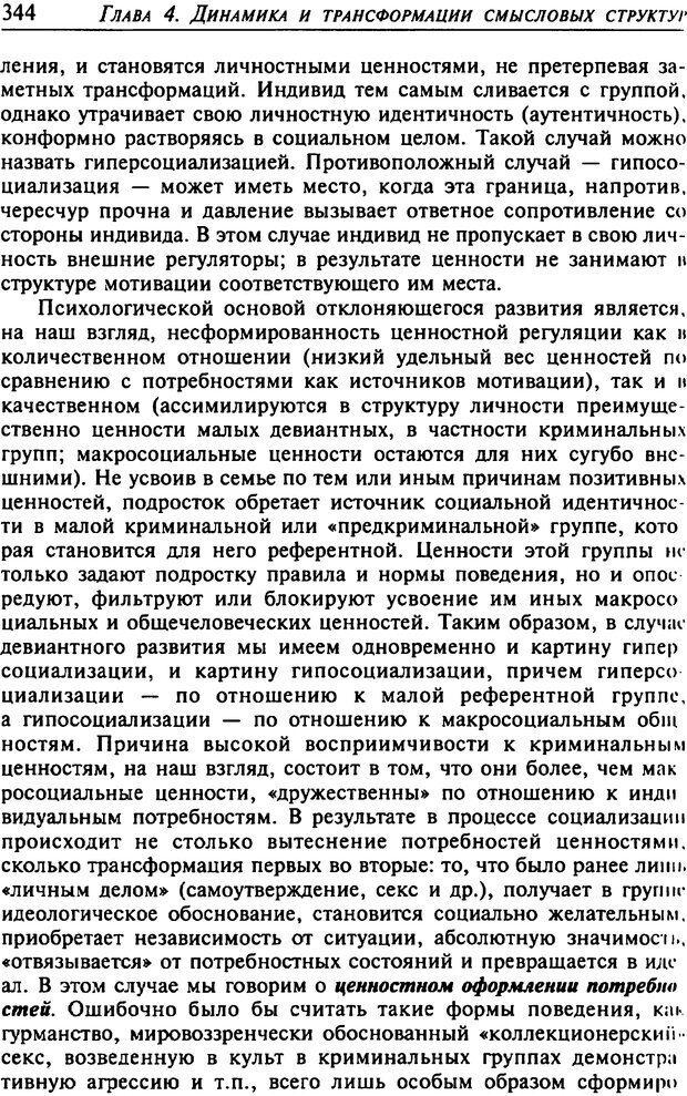DJVU. Психология смысла. Леонтьев Д. А. Страница 344. Читать онлайн