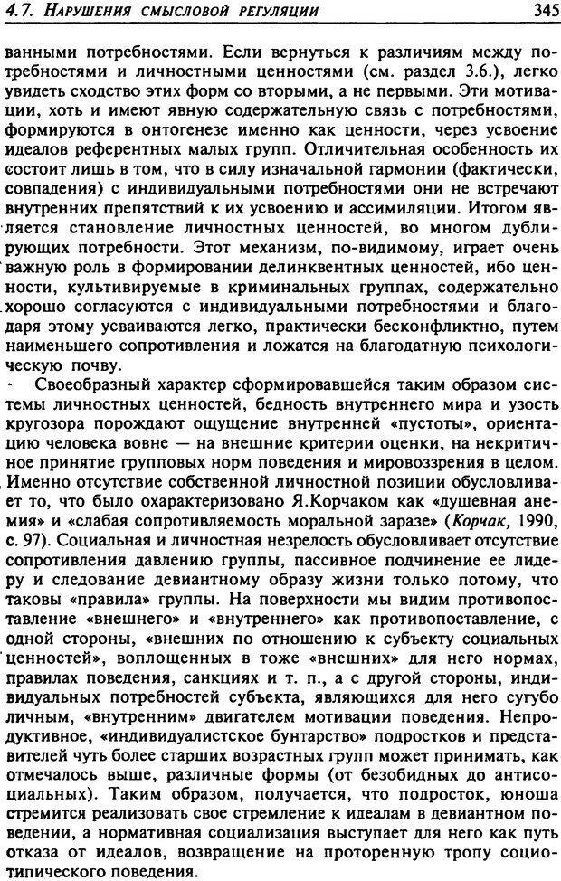 DJVU. Психология смысла. Леонтьев Д. А. Страница 345. Читать онлайн