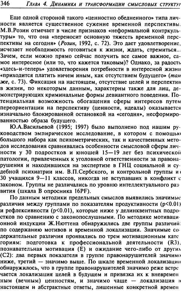 DJVU. Психология смысла. Леонтьев Д. А. Страница 346. Читать онлайн