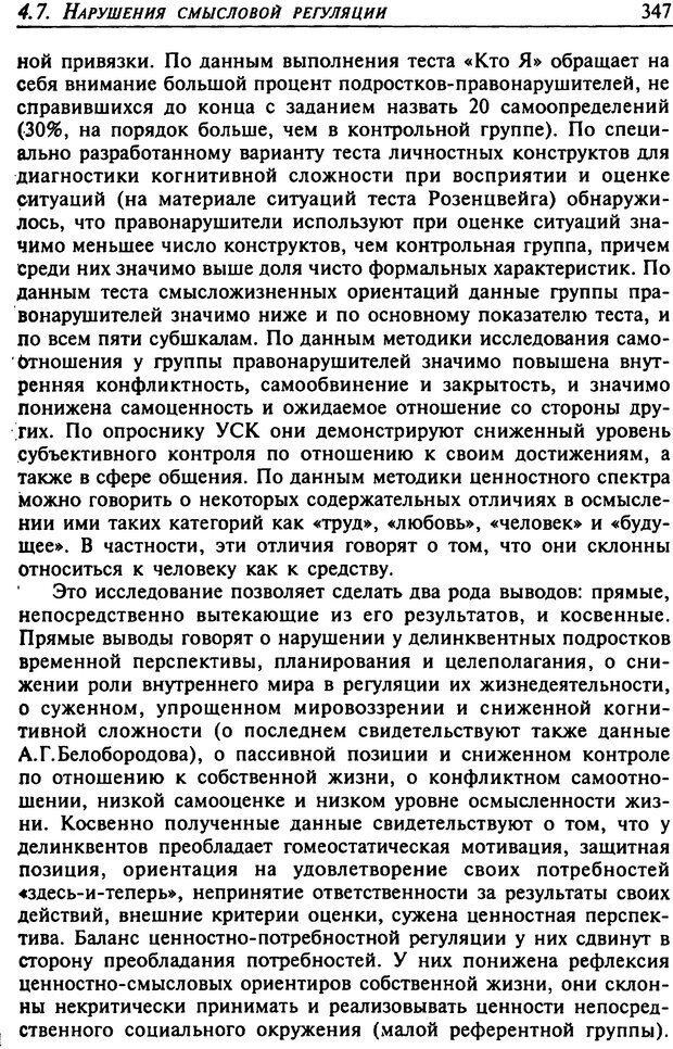 DJVU. Психология смысла. Леонтьев Д. А. Страница 347. Читать онлайн