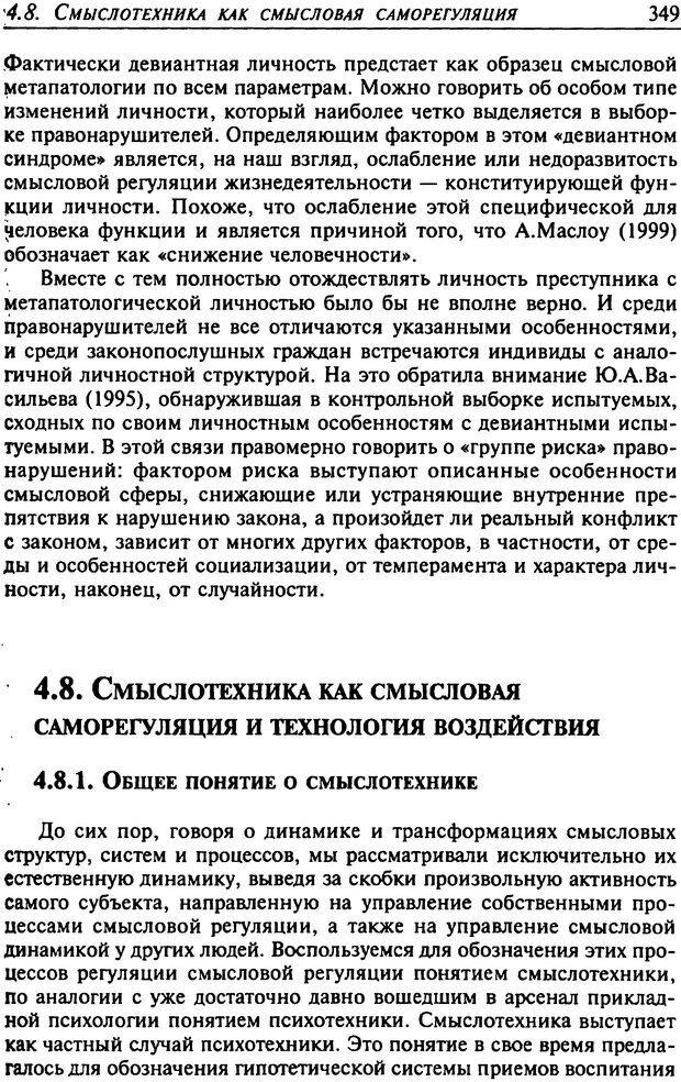DJVU. Психология смысла. Леонтьев Д. А. Страница 349. Читать онлайн