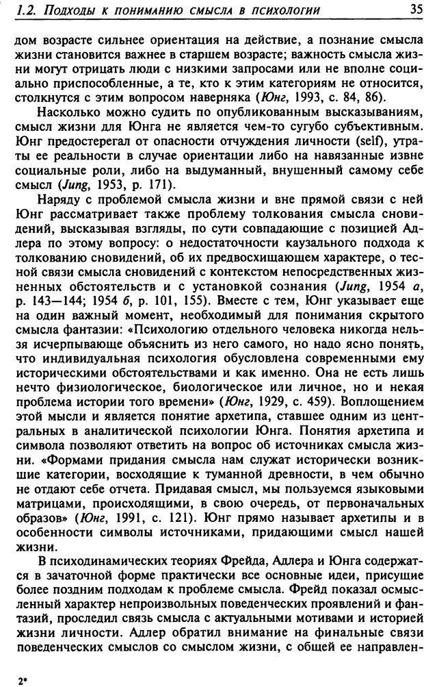DJVU. Психология смысла. Леонтьев Д. А. Страница 35. Читать онлайн