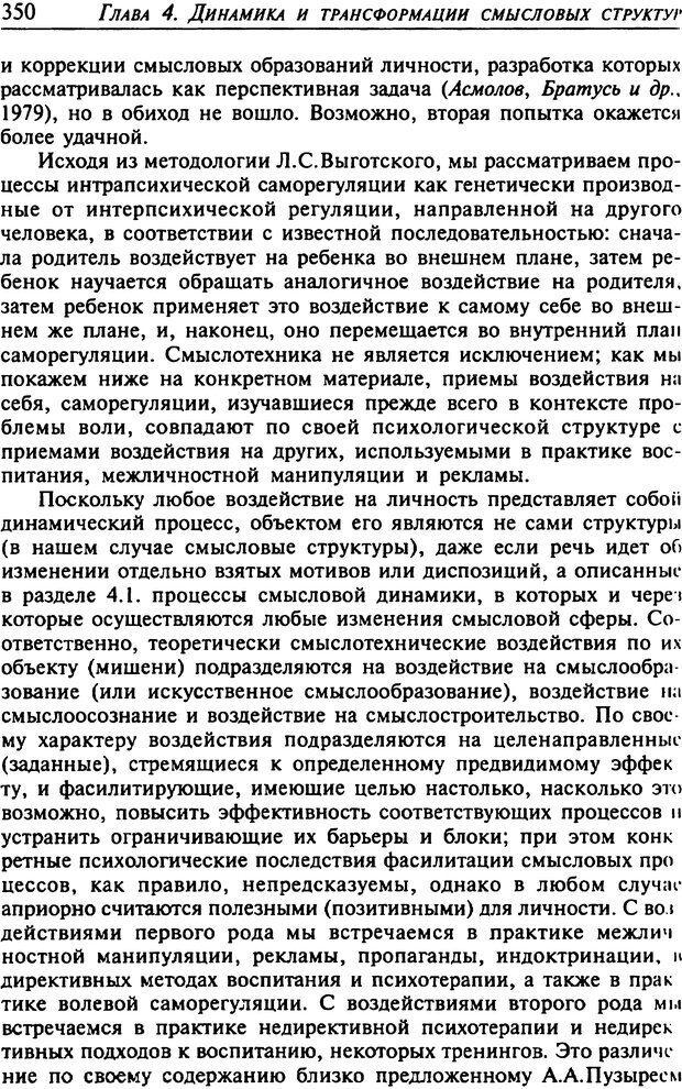DJVU. Психология смысла. Леонтьев Д. А. Страница 350. Читать онлайн