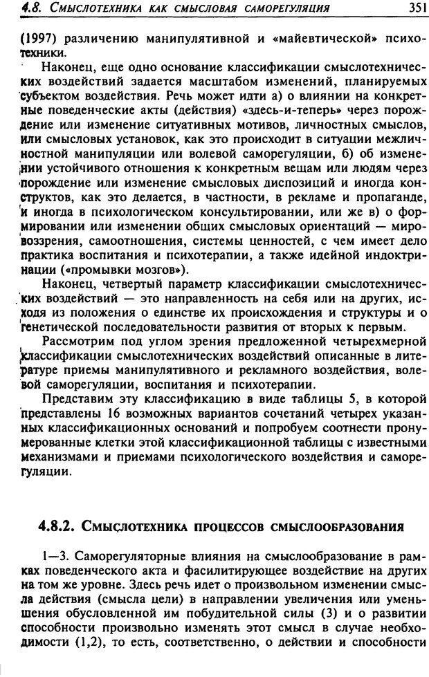 DJVU. Психология смысла. Леонтьев Д. А. Страница 351. Читать онлайн