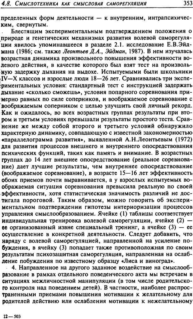 DJVU. Психология смысла. Леонтьев Д. А. Страница 353. Читать онлайн