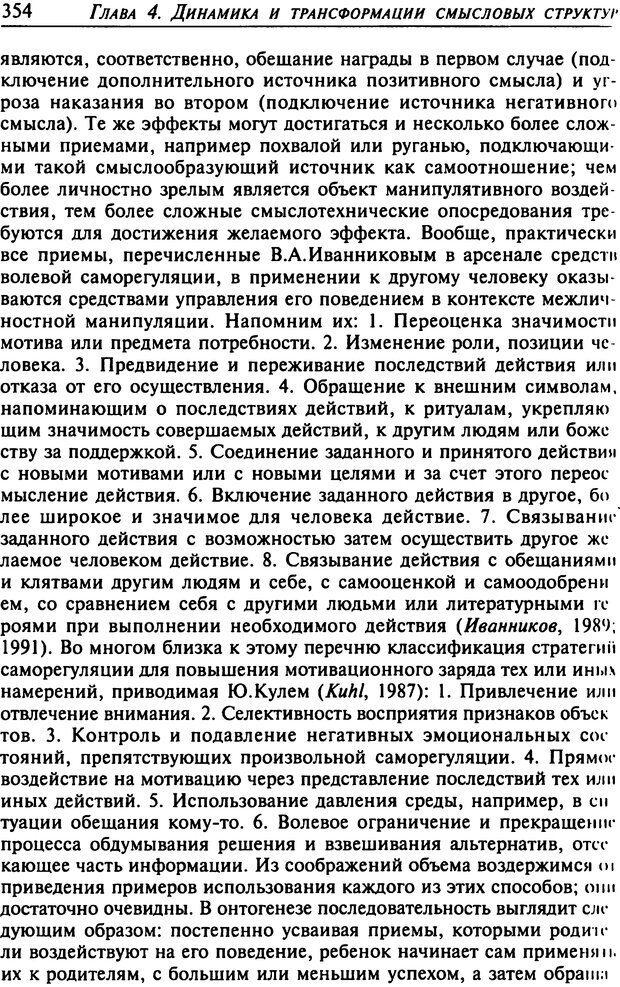 DJVU. Психология смысла. Леонтьев Д. А. Страница 354. Читать онлайн