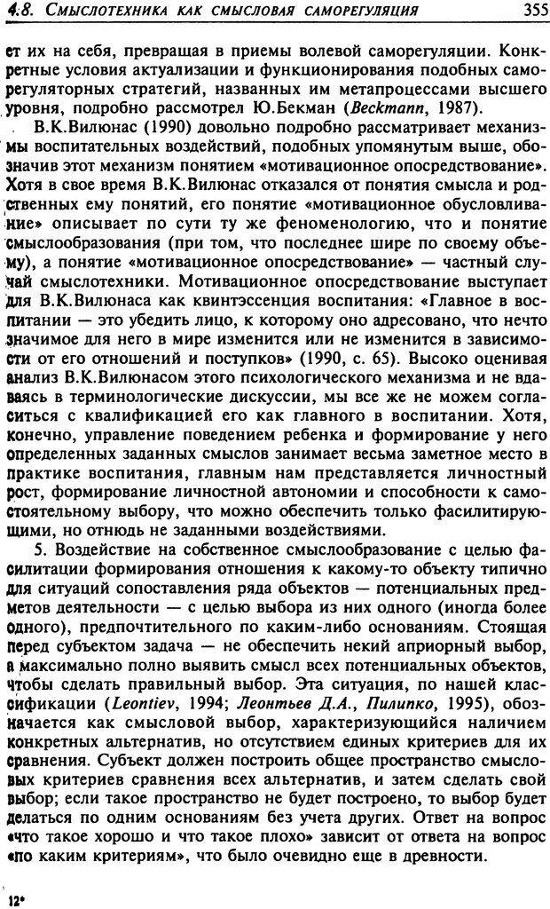 DJVU. Психология смысла. Леонтьев Д. А. Страница 355. Читать онлайн