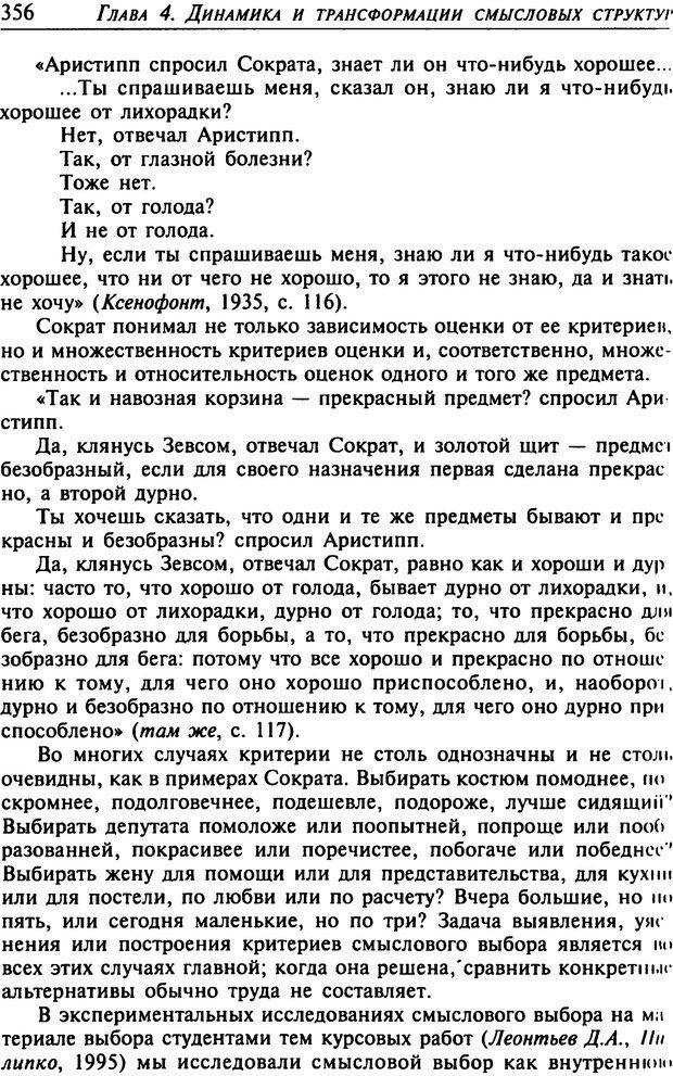 DJVU. Психология смысла. Леонтьев Д. А. Страница 356. Читать онлайн