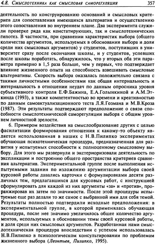 DJVU. Психология смысла. Леонтьев Д. А. Страница 357. Читать онлайн