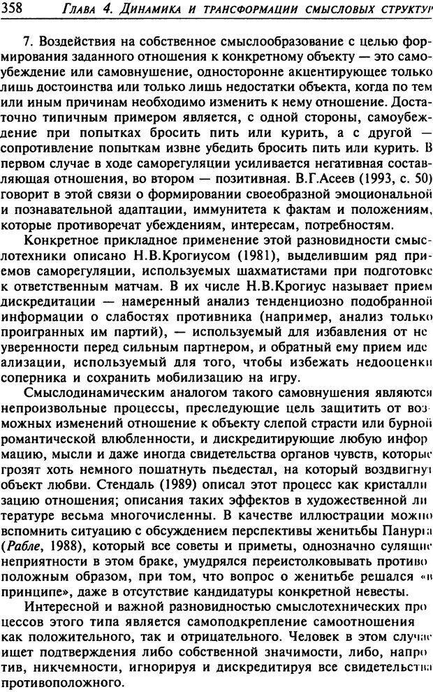 DJVU. Психология смысла. Леонтьев Д. А. Страница 358. Читать онлайн