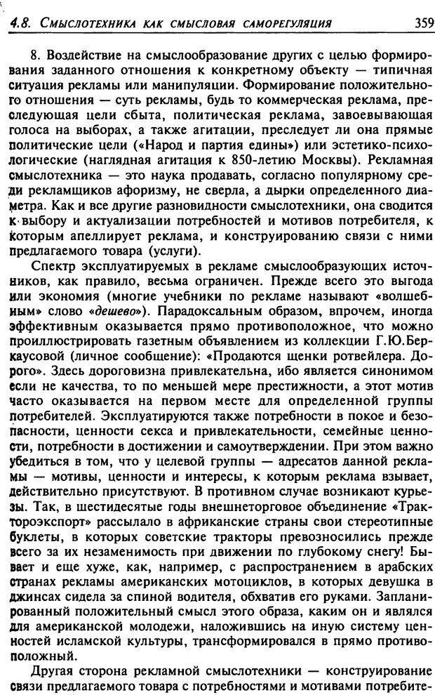 DJVU. Психология смысла. Леонтьев Д. А. Страница 359. Читать онлайн