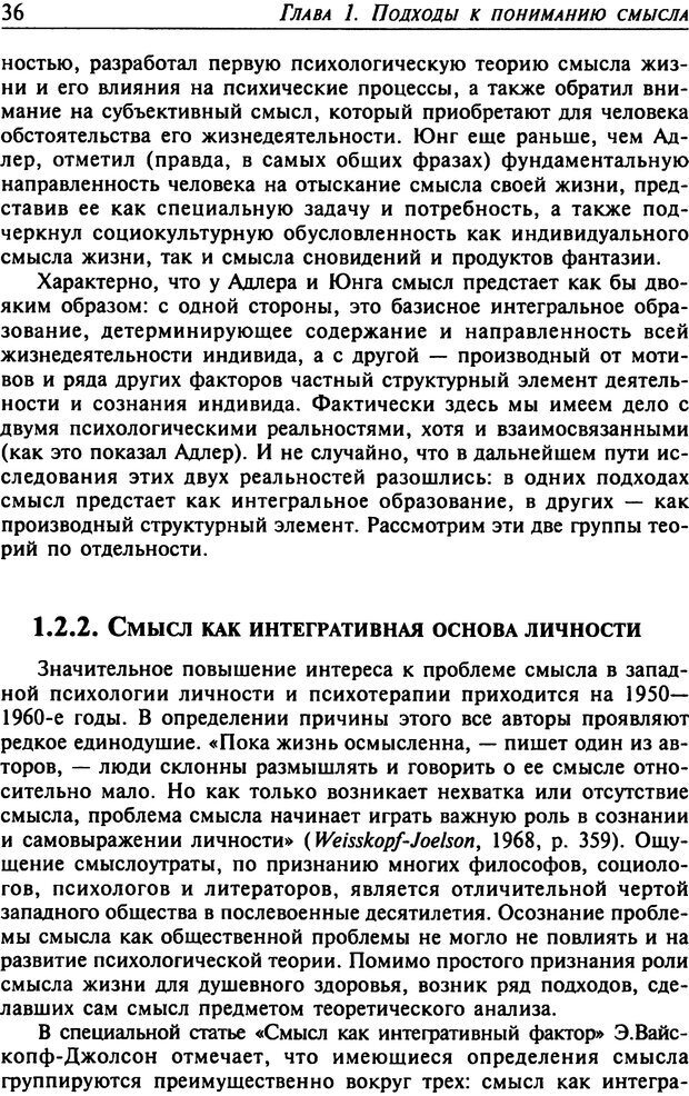 DJVU. Психология смысла. Леонтьев Д. А. Страница 36. Читать онлайн