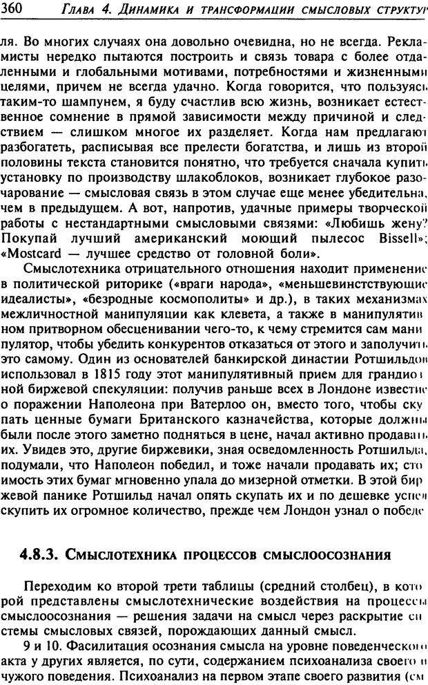 DJVU. Психология смысла. Леонтьев Д. А. Страница 360. Читать онлайн