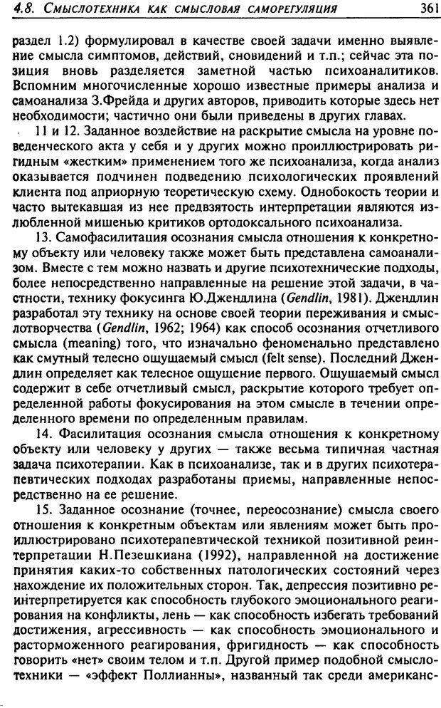 DJVU. Психология смысла. Леонтьев Д. А. Страница 361. Читать онлайн