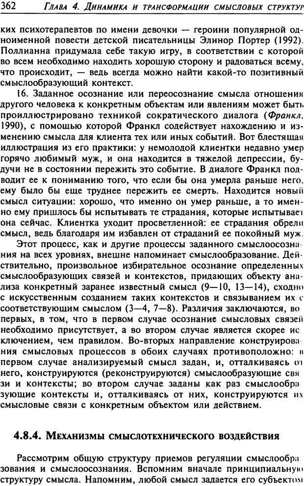 DJVU. Психология смысла. Леонтьев Д. А. Страница 362. Читать онлайн