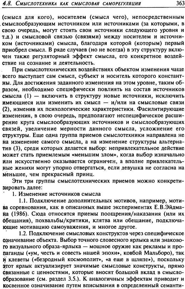 DJVU. Психология смысла. Леонтьев Д. А. Страница 363. Читать онлайн