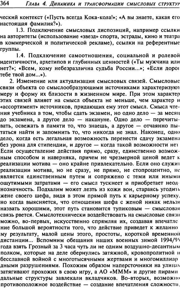 DJVU. Психология смысла. Леонтьев Д. А. Страница 364. Читать онлайн