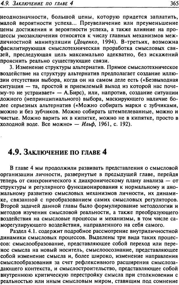 DJVU. Психология смысла. Леонтьев Д. А. Страница 365. Читать онлайн