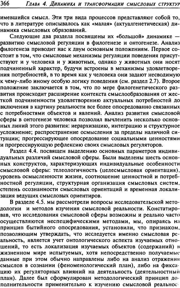 DJVU. Психология смысла. Леонтьев Д. А. Страница 366. Читать онлайн