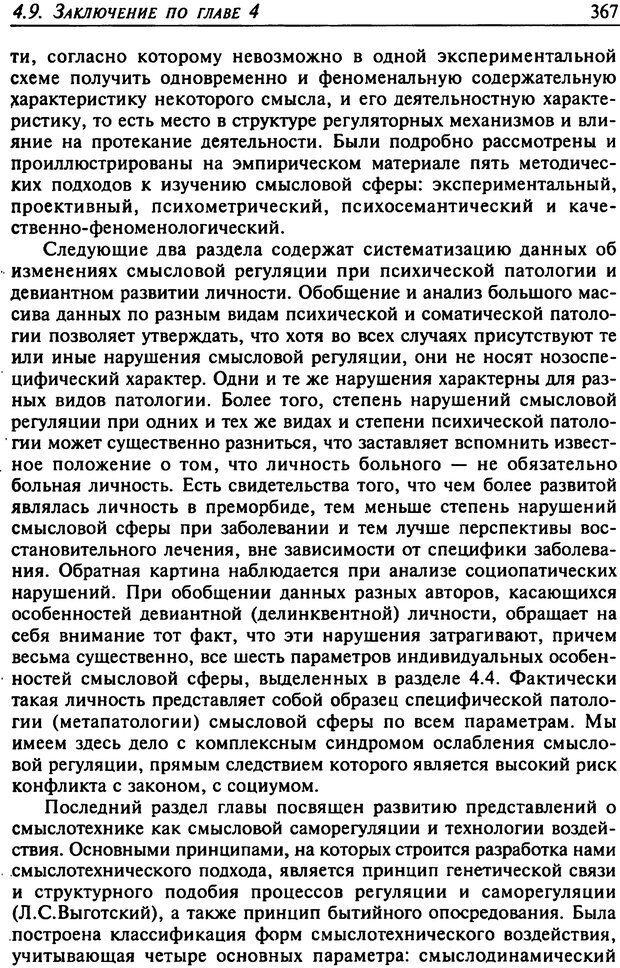 DJVU. Психология смысла. Леонтьев Д. А. Страница 367. Читать онлайн