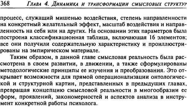DJVU. Психология смысла. Леонтьев Д. А. Страница 368. Читать онлайн