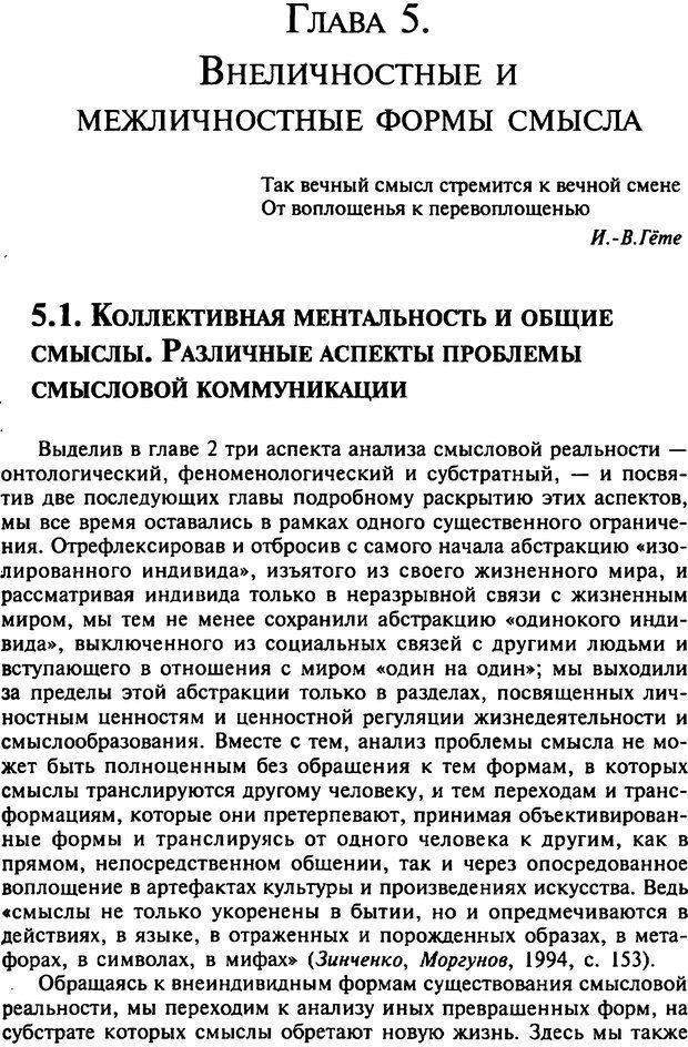 DJVU. Психология смысла. Леонтьев Д. А. Страница 369. Читать онлайн