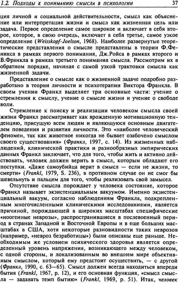 DJVU. Психология смысла. Леонтьев Д. А. Страница 37. Читать онлайн