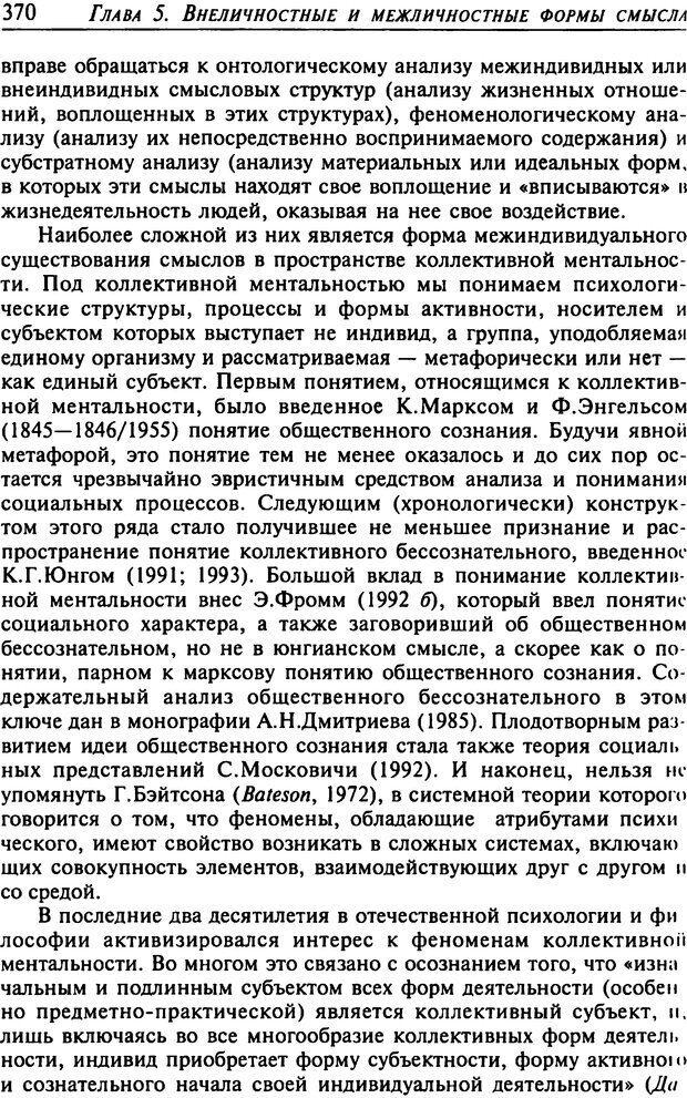 DJVU. Психология смысла. Леонтьев Д. А. Страница 370. Читать онлайн