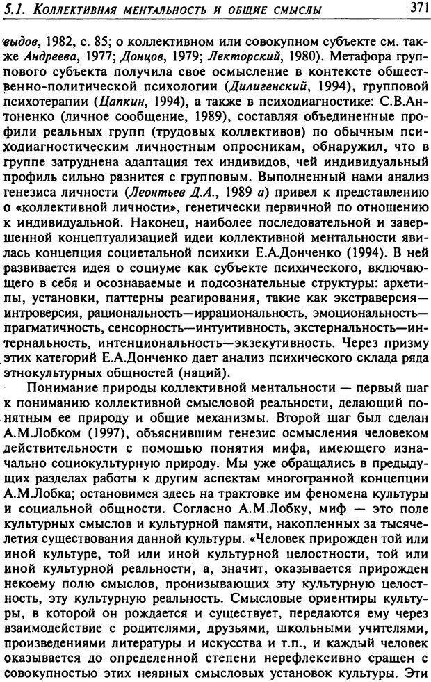 DJVU. Психология смысла. Леонтьев Д. А. Страница 371. Читать онлайн