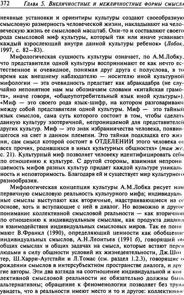 DJVU. Психология смысла. Леонтьев Д. А. Страница 372. Читать онлайн