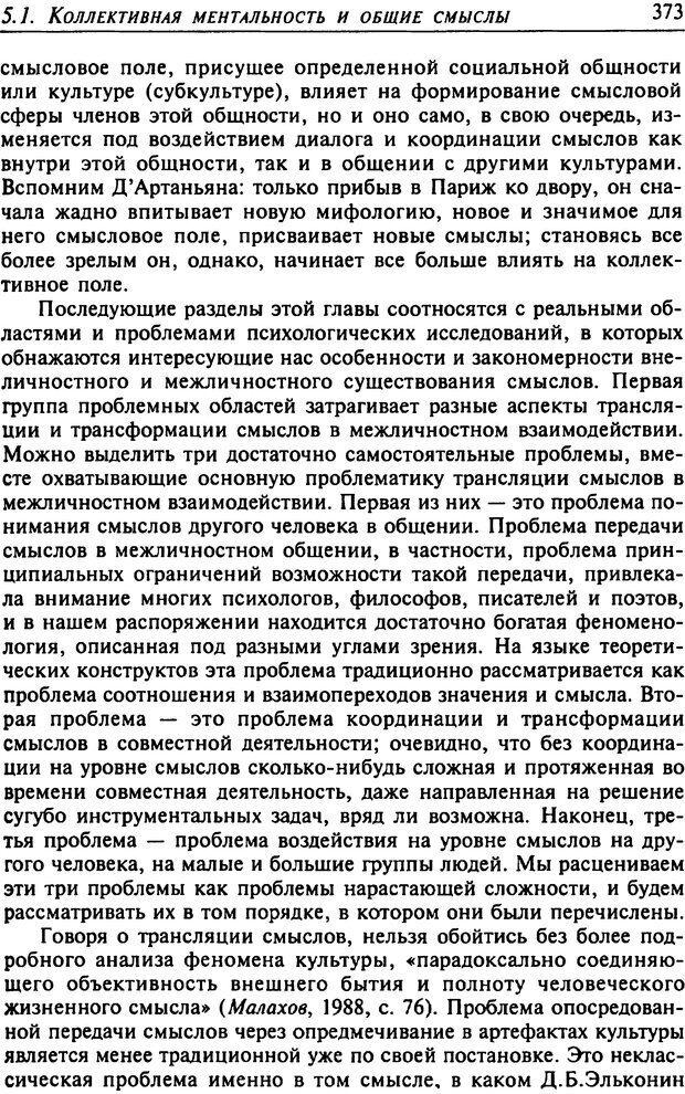 DJVU. Психология смысла. Леонтьев Д. А. Страница 373. Читать онлайн
