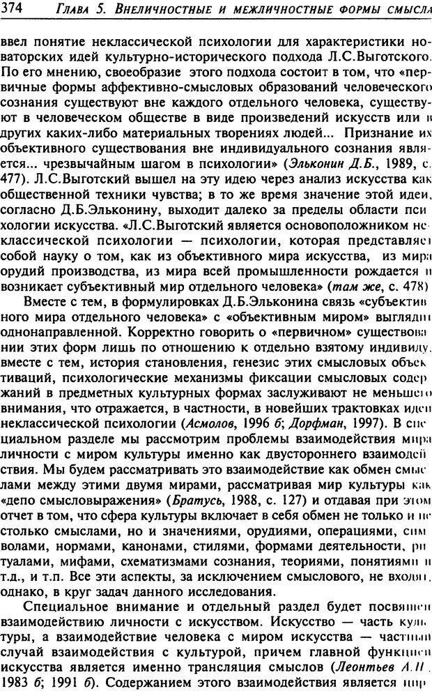 DJVU. Психология смысла. Леонтьев Д. А. Страница 374. Читать онлайн