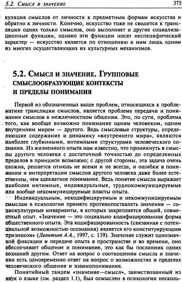 DJVU. Психология смысла. Леонтьев Д. А. Страница 375. Читать онлайн