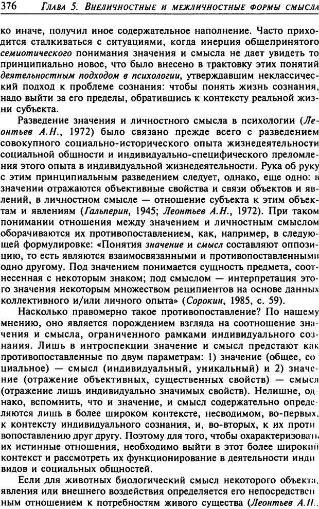 DJVU. Психология смысла. Леонтьев Д. А. Страница 376. Читать онлайн