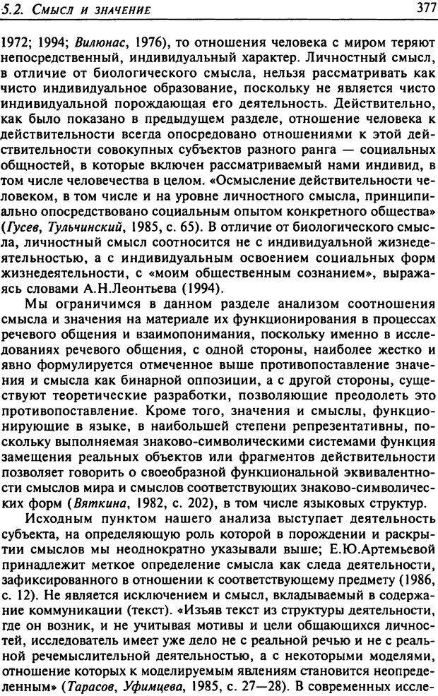DJVU. Психология смысла. Леонтьев Д. А. Страница 377. Читать онлайн
