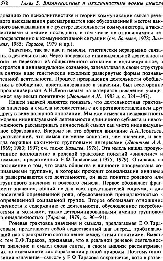 DJVU. Психология смысла. Леонтьев Д. А. Страница 378. Читать онлайн