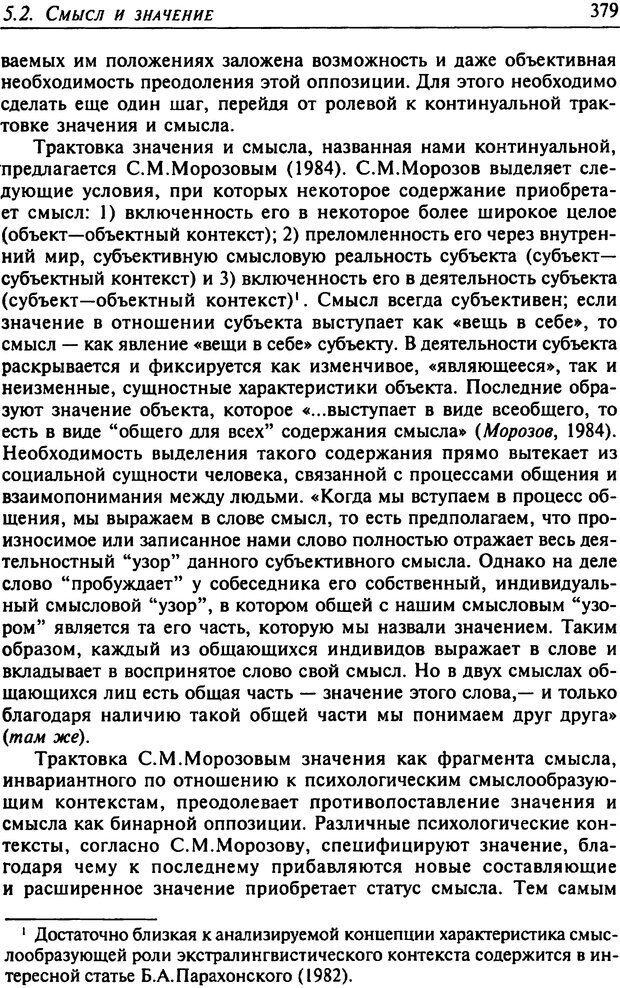 DJVU. Психология смысла. Леонтьев Д. А. Страница 379. Читать онлайн