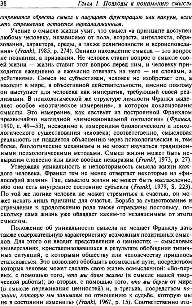 DJVU. Психология смысла. Леонтьев Д. А. Страница 38. Читать онлайн