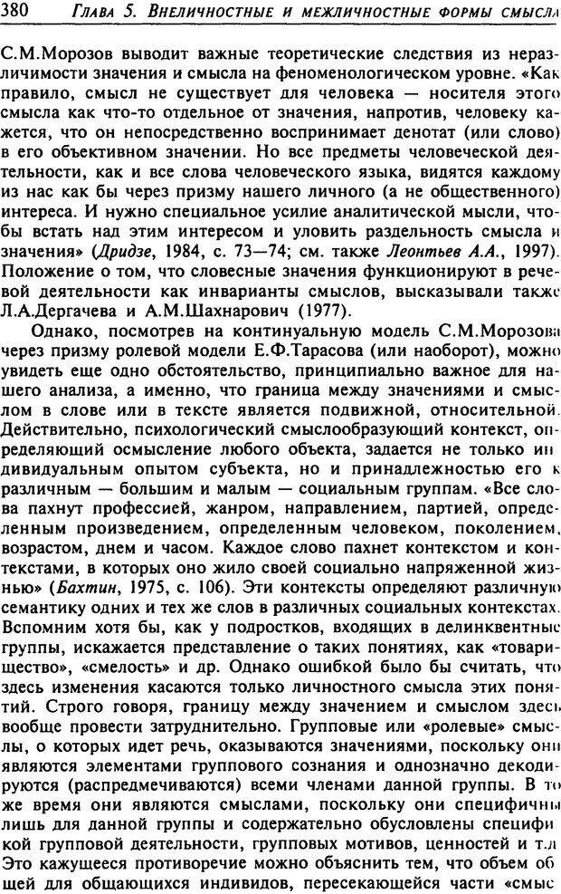 DJVU. Психология смысла. Леонтьев Д. А. Страница 380. Читать онлайн