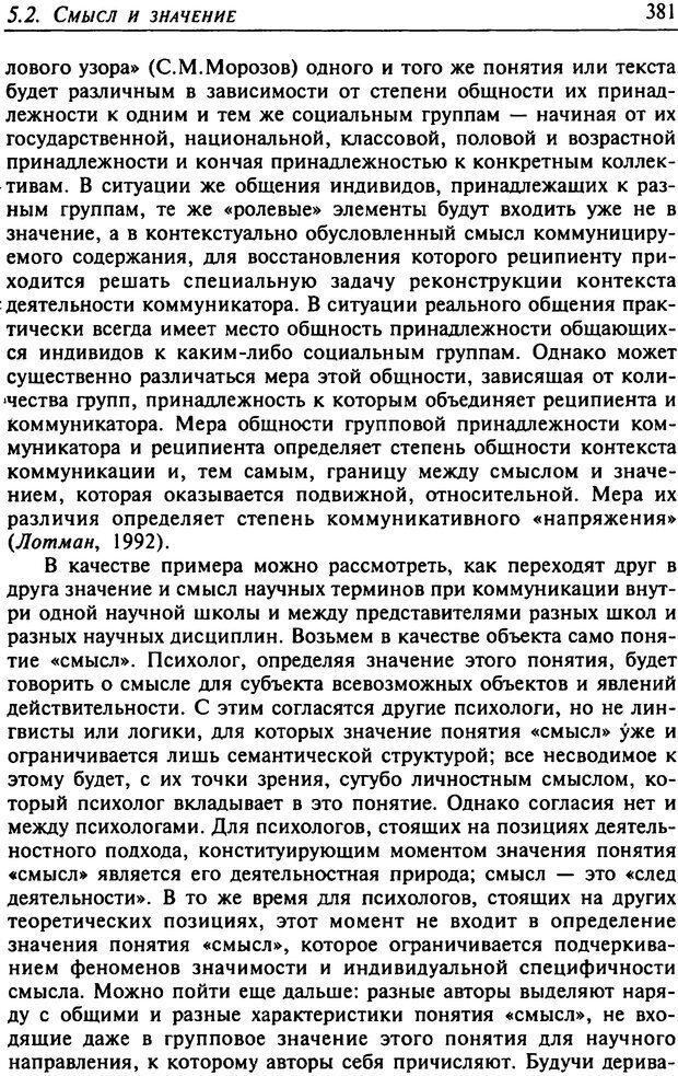 DJVU. Психология смысла. Леонтьев Д. А. Страница 381. Читать онлайн