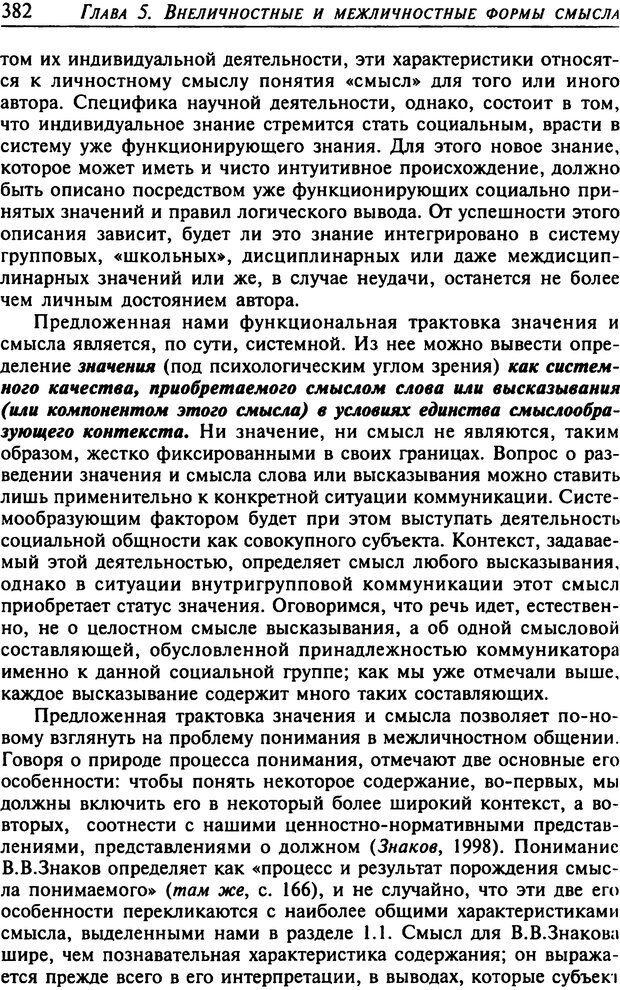 DJVU. Психология смысла. Леонтьев Д. А. Страница 382. Читать онлайн