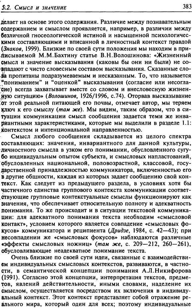 DJVU. Психология смысла. Леонтьев Д. А. Страница 383. Читать онлайн