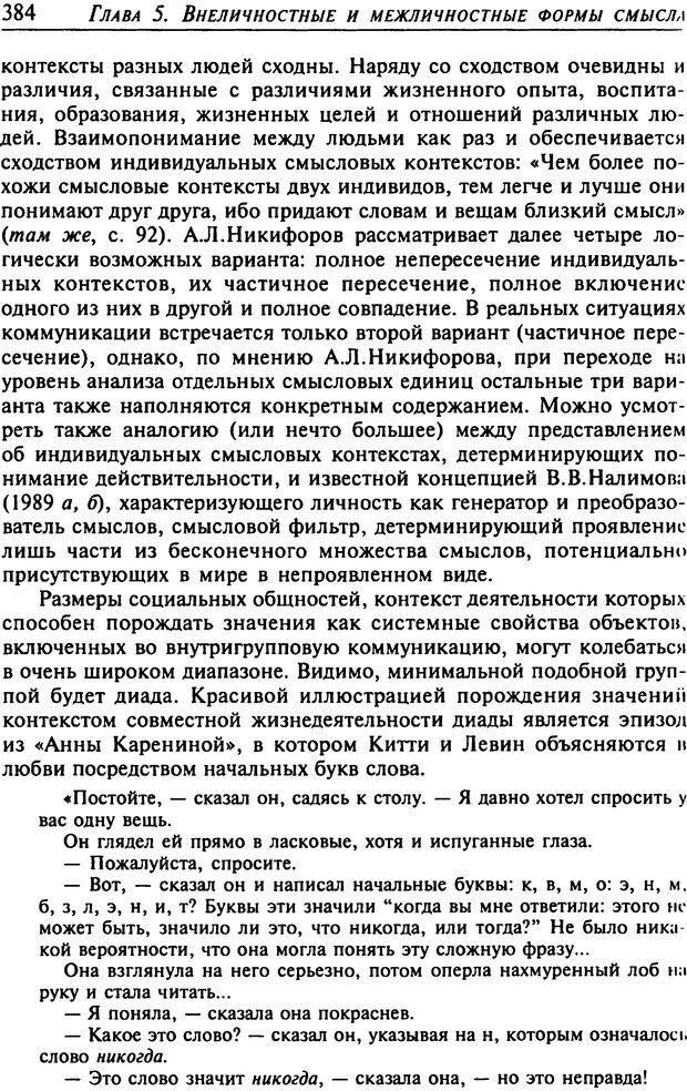 DJVU. Психология смысла. Леонтьев Д. А. Страница 384. Читать онлайн