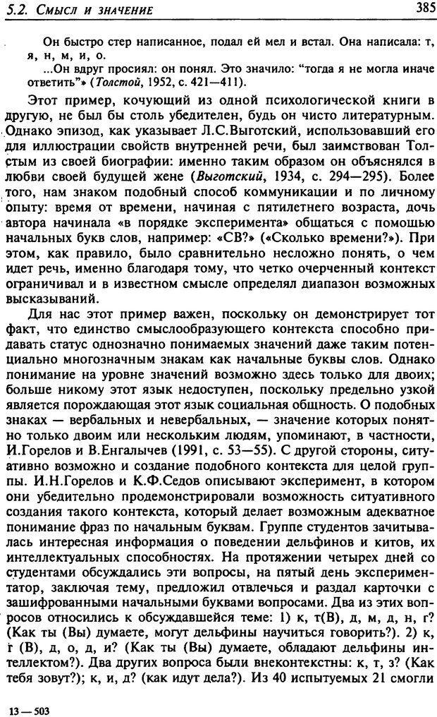 DJVU. Психология смысла. Леонтьев Д. А. Страница 385. Читать онлайн