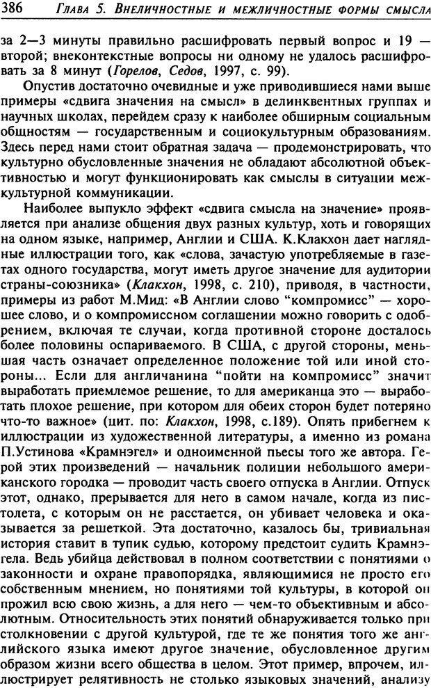 DJVU. Психология смысла. Леонтьев Д. А. Страница 386. Читать онлайн