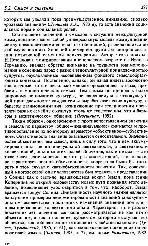 DJVU. Психология смысла. Леонтьев Д. А. Страница 387. Читать онлайн