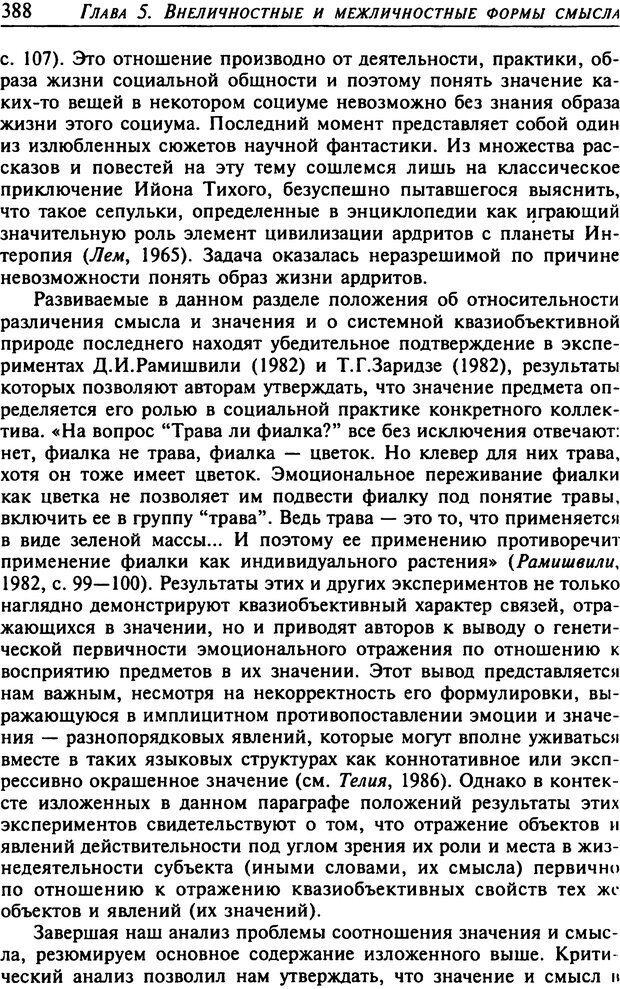 DJVU. Психология смысла. Леонтьев Д. А. Страница 388. Читать онлайн
