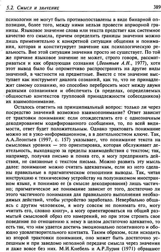 DJVU. Психология смысла. Леонтьев Д. А. Страница 389. Читать онлайн
