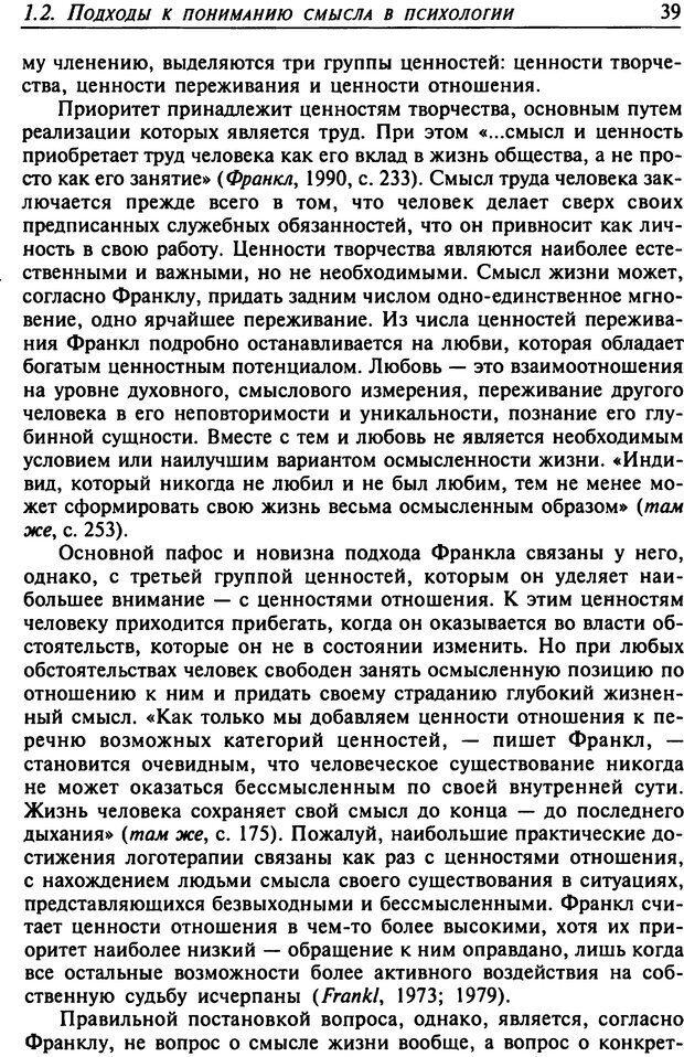 DJVU. Психология смысла. Леонтьев Д. А. Страница 39. Читать онлайн